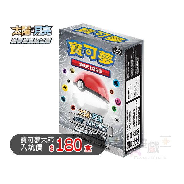 新品現貨 PTCG 寶可夢集換式卡牌遊戲 太陽&月亮 美夢成真組合篇 起始包 繁體中文版