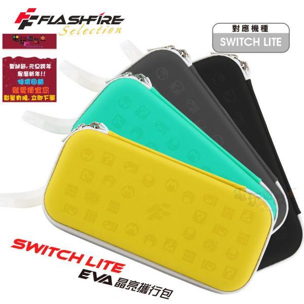 新品現貨 富雷迅 FlashFire NS Switch Lite 主機 Eva 晶亮攜行收納包 保護包