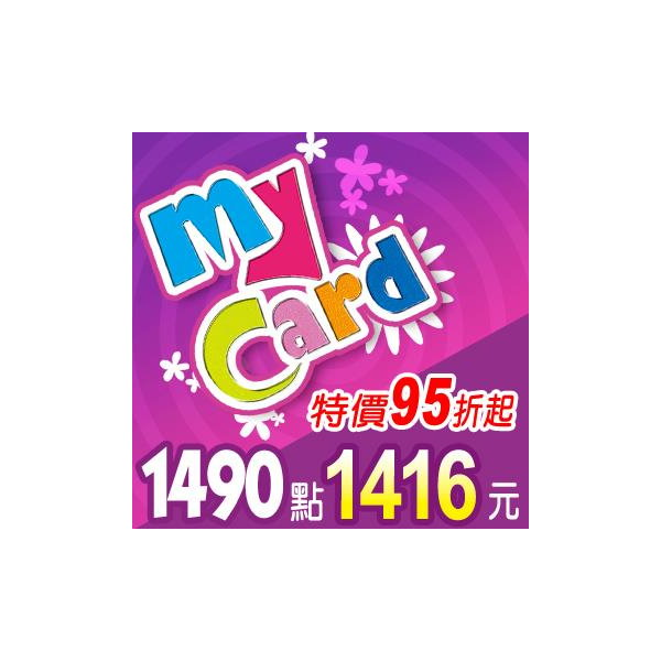 MyCard 1490 點儲值卡(特價95折)
