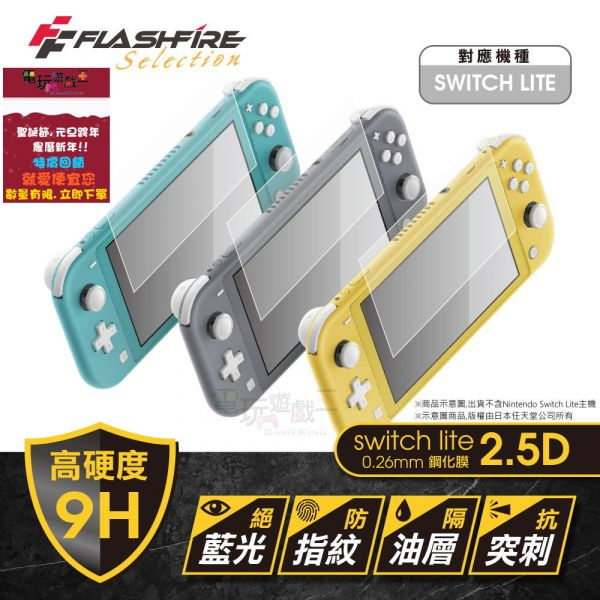 新品現貨 富雷迅 FlashFire NS Switch Lite 主機 9H 鋼化玻璃貼 2.5D 疏水疏油
