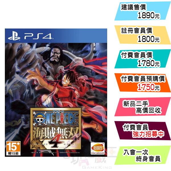 新品現貨 PS4《航海王:海賊無雙 4》中文一般版(附贈預購特典)