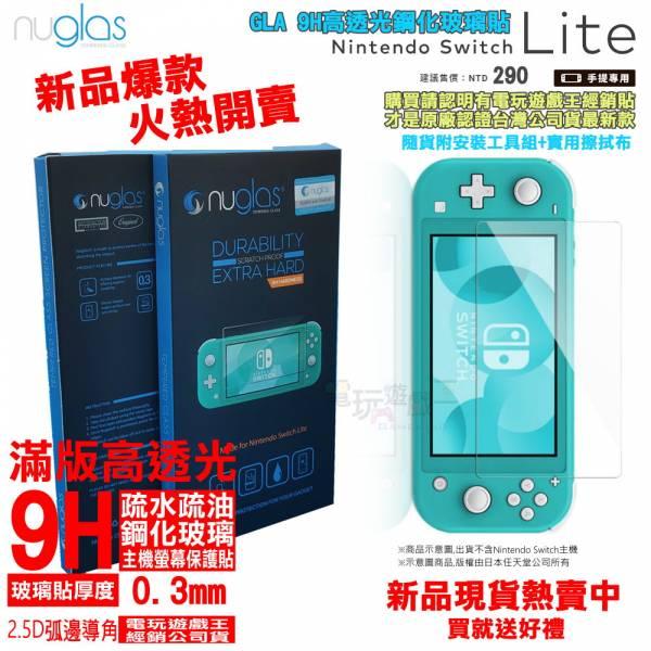 新品現貨 Nuglas Nintendo Switch Lite NS Lite 9H鋼化玻璃保護貼 高透光 主機 螢幕 玻璃貼