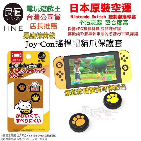 新品現貨 日本原裝 良值IINE NS 精靈寶可夢 JOY-CON手把用 貓咪肉球 喵爪類比墊套 蘑菇頭 搖桿
