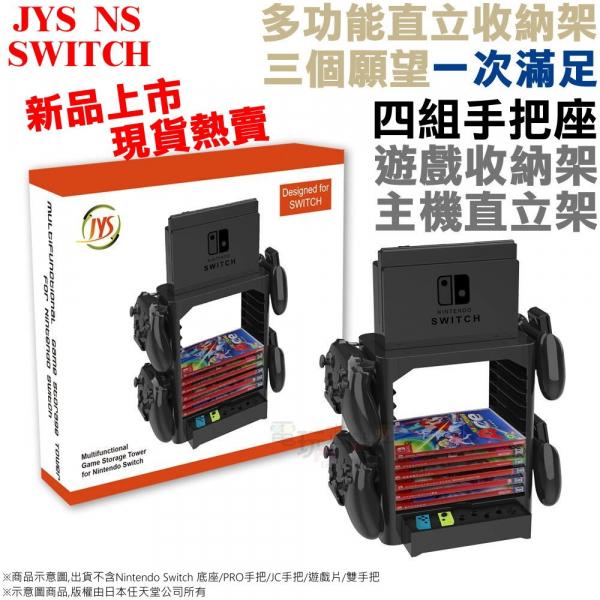 新品現貨 JYS NS SWITCH 多功能放置架 主機直立架+10片遊戲片 遊戲收納架 手把收納架