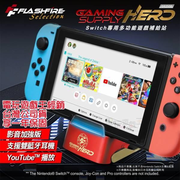 新品現貨 富雷迅 FlashFire NS Switch 鋼鐵人藍芽版 多功能遊戲視訊轉換盒 底座支架 GS2500 HERO