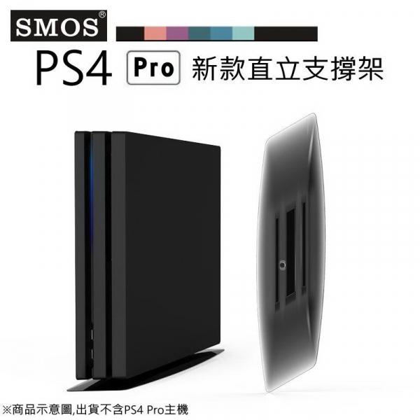 新品現貨 SMOS SONY PS4 Pro專用 直立支撐架 主機直立架 散熱底座支架 透黑款