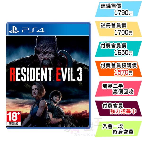 新品現貨 PS4《惡靈古堡 3》中文一般版(附贈預購特典)