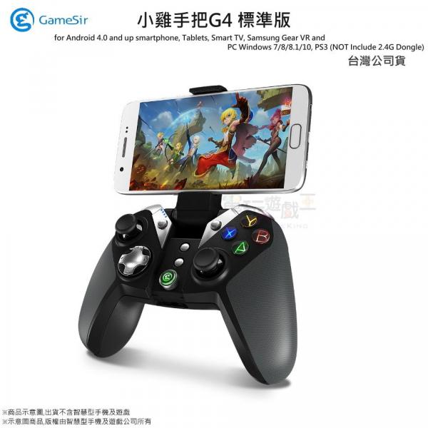新品現貨 GameSir小雞手把G4標準版 安卓/安博電視盒子/PC手把/iOS/PS3手把 傳說對決