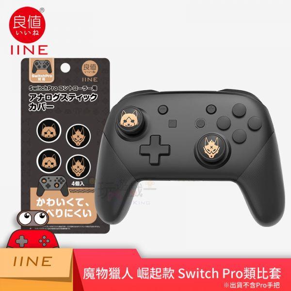 新品現貨 魔物獵人 崛起款 Switch Pro 手把類比套(PS5/PS4/XBOX ONE/PS3可用)