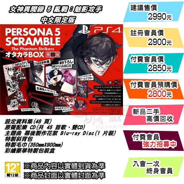 新品現貨 PS4《女神異聞錄 5 亂戰:魅影攻手》中文限定版