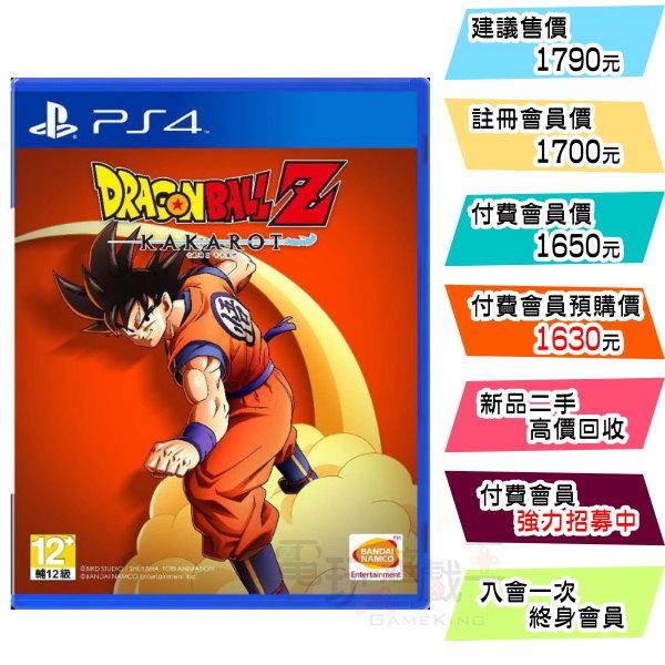 新品現貨 PS4 七龍珠 Z 卡卡洛特 中文一般版(附贈預購特典)
