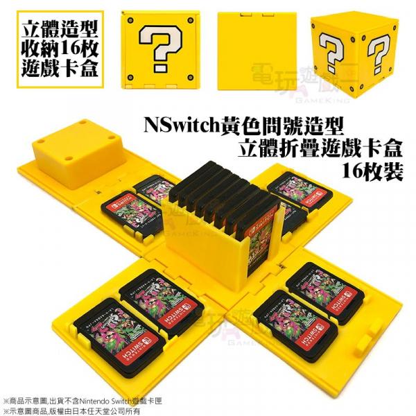 新品現貨 NS Switch 瑪利歐 遊戲收納盒 卡帶收納盒 問號方塊 收納16張卡匣 折疊遊戲盒 便攜
