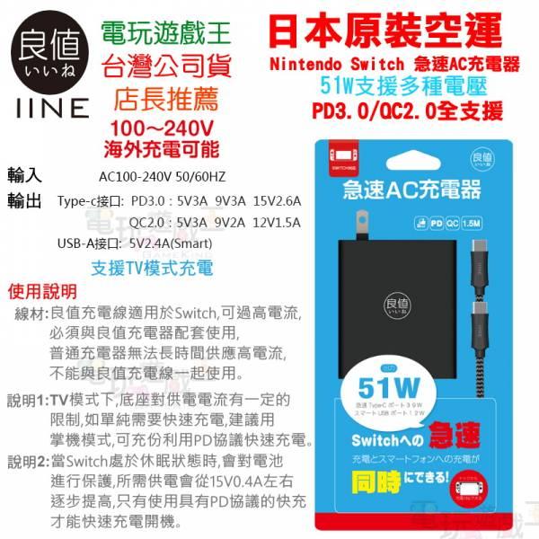 新品現貨 日本原裝 良值IINE NS 雙口 51W 快速充電器 PD3.0 快充組
