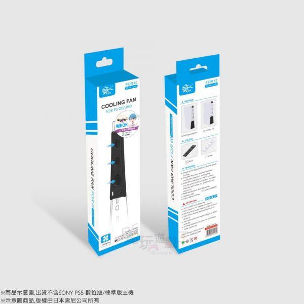 新品現貨 KJH PS5 光碟機版 數位版 主機渦輪風扇 散熱風扇 後風扇 黑色款