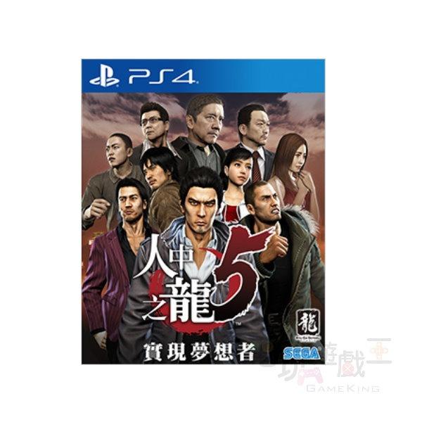 新品現貨 PS4《人中之龍 5 實現夢想者》中文版