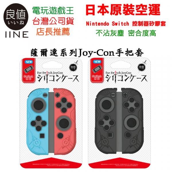 新品現貨 日本原裝 良值IINE 薩爾達NS Joy-Con手把套 矽膠保護套