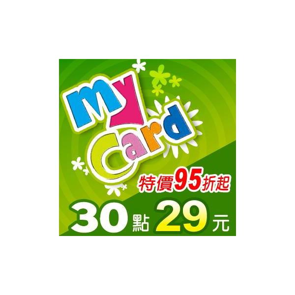 MyCard 30 點儲值卡(特價95折)
