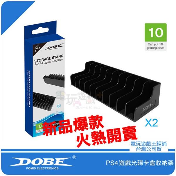 新品現貨 DOBE PS4 遊戲光碟 收納架 BD 藍光 光碟架 遊戲架 可放20片遊戲片