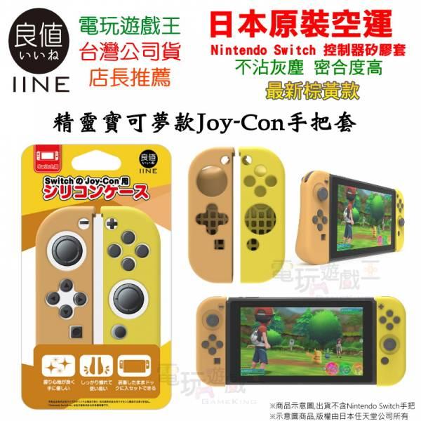 新品現貨 日本原裝 良值IINE NS 精靈寶可夢 棕黃款 Joy-Con手把套 矽膠保護套