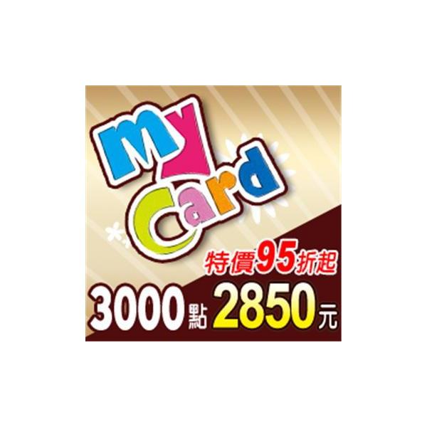 MyCard 3000 點儲值卡(特價95折)