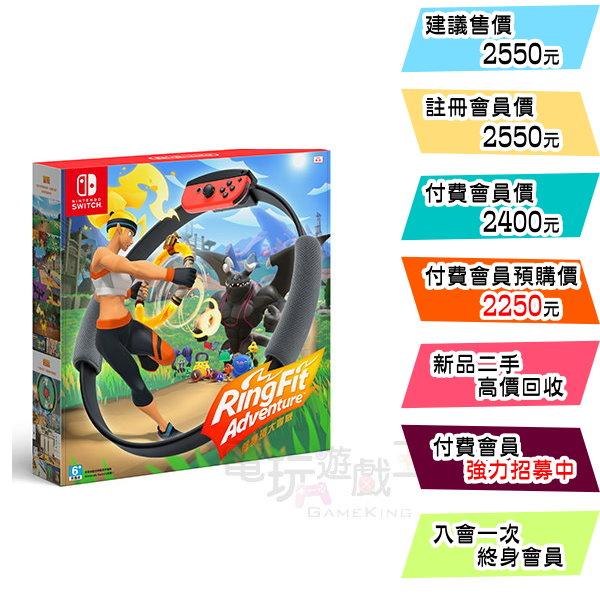 NS《健身環大冒險》中文版 需搭配NS遊戲片1片