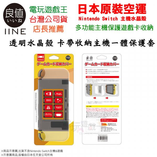 新品現貨 日本原裝 良值IINE NS 透明水晶殼 卡帶收納主機一體保護套 可收納8入遊戲片
