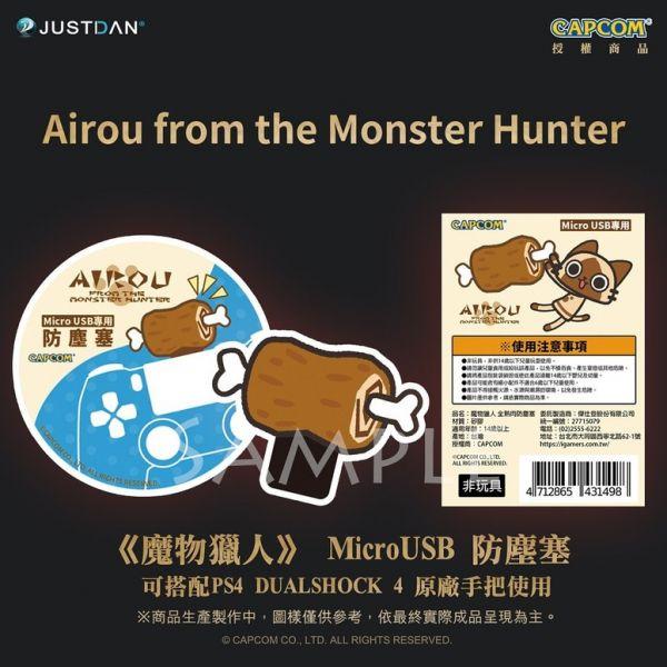 新品現貨 Airou from the Monster Hunter MicroUSB 防塵塞