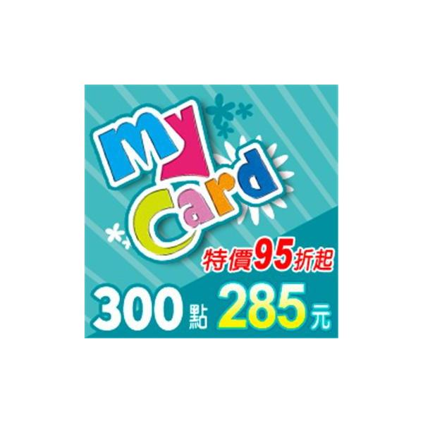 MyCard 300 點儲值卡(特價95折)