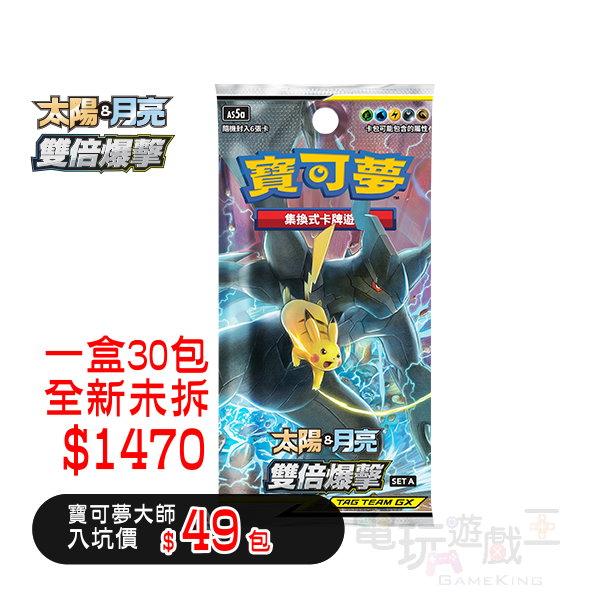 新品 PTCG 寶可夢集換式卡牌遊戲 太陽&月亮 太陽&月亮 雙倍爆擊 補充包 SET A 繁體中文版