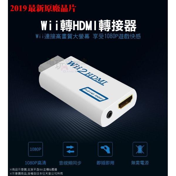 新品現貨 Wii2HDMI 轉接器 轉換器 Wii轉HDMI Wii to HDMI線 一年保固