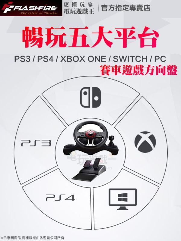 新品現貨 富雷迅 FlashFire 賽車方向盤 支援 NS Switch PC XBOXONE PS4 PS3