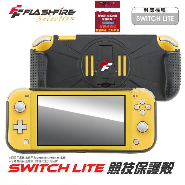新品現貨 富雷迅 FlashFire NS Switch Lite 主機 競技保護殼 主機握把立架