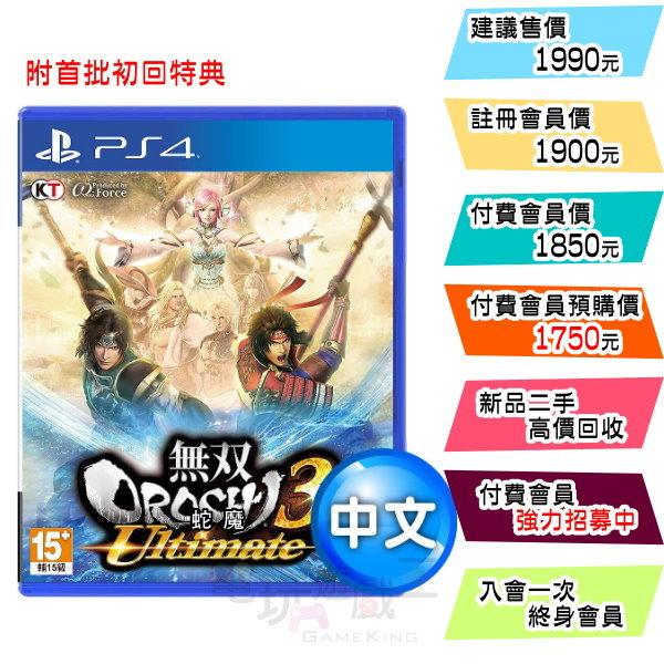 新品現貨 PS4 無雙 OROCHI 蛇魔3 Ultimate 繁體中文版(附贈預購特典)