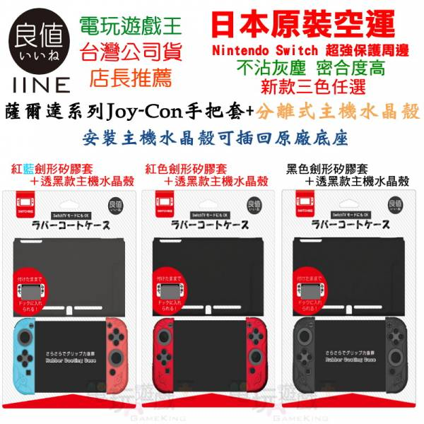 新品現貨 日本原裝 良值IINE 薩爾達NS Joy-Con手把套+主機保護殼