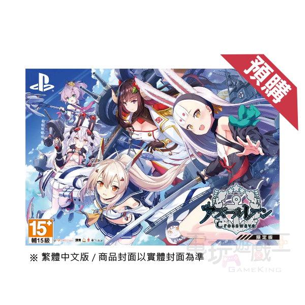 早鳥預購 PS4 《碧藍航線 Crosswave》中文限定版(附贈預購特典)
