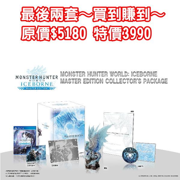 新品現貨 PS4 《魔物獵人 世界:Iceborne》主程式同梱典藏版(附贈預購特典)