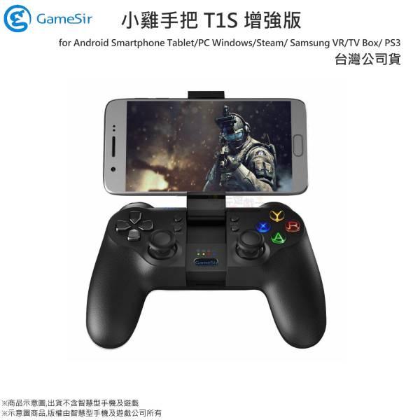 新品現貨 GameSir小雞手把T1S增強版 安卓/安博電視盒子/PC手把/Steam/PS3手把 傳說對決 傳說對決