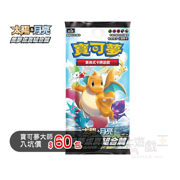 新品現貨 PTCG 寶可夢集換式卡牌遊戲 太陽&月亮 美夢成真組合篇 擴充包A 繁體中文版