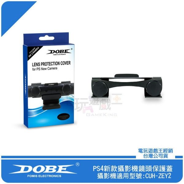 新品現貨 PS4 PS VR 攝影機 保護蓋 防刮蓋 防塵蓋 VR攝像頭 鏡頭蓋 隱私蓋