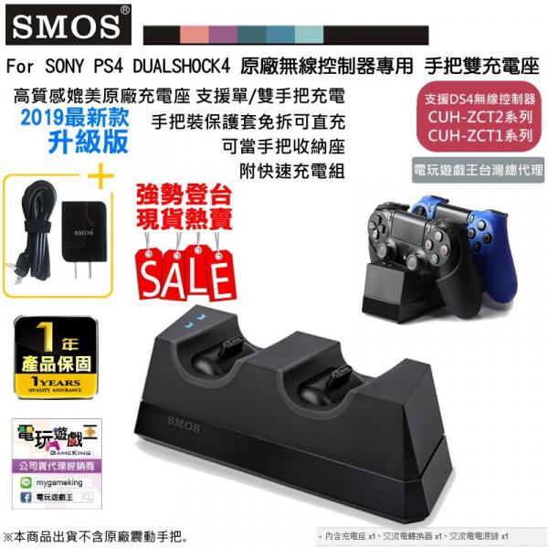 新品現貨 SMOS SONY PS4 PRO DUALSHOCK4 無線控制器 手把雙充電座 升級版