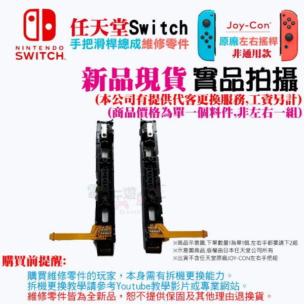 新品現貨 任天堂Switch原廠維修零件 JOY-CON左右手把滑軌排線 NS手把滑桿總成