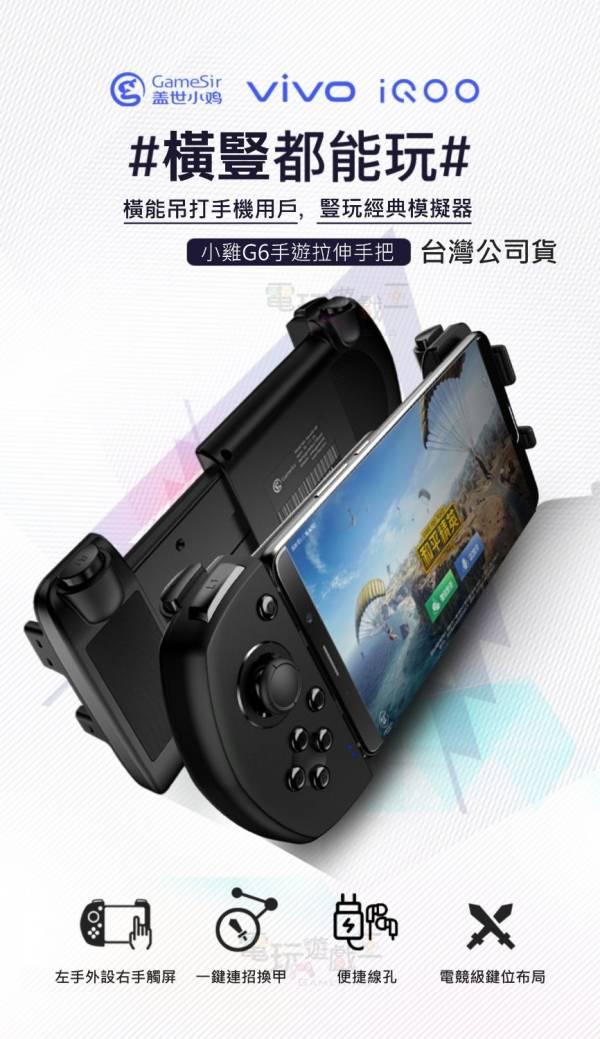 新品現貨 GameSir 小雞手把 G6 吃雞神器 拉伸手柄 小雞模擬器