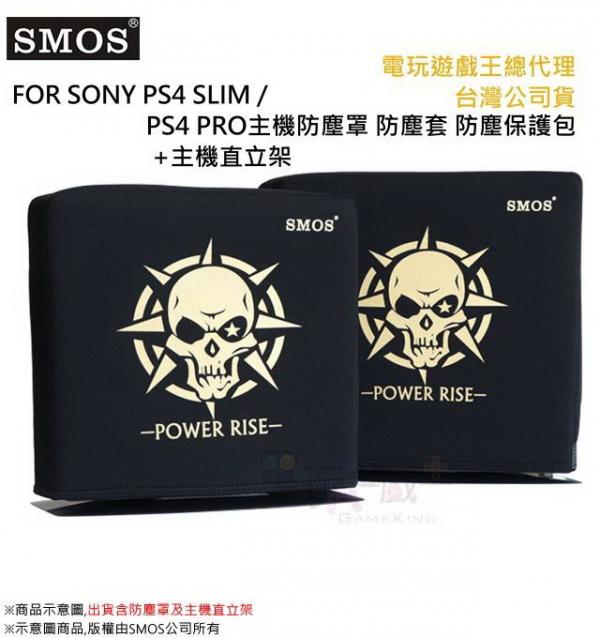 新品現貨 海賊圖樣 SMOS SONY PS4 SLIM PS4 PRO主機防塵罩 防塵套 防塵保護包