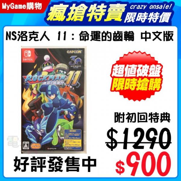 新品現貨 NS 洛克人 11:命運的齒輪 中文一般版(附贈預購特典)ROCKMAN 11