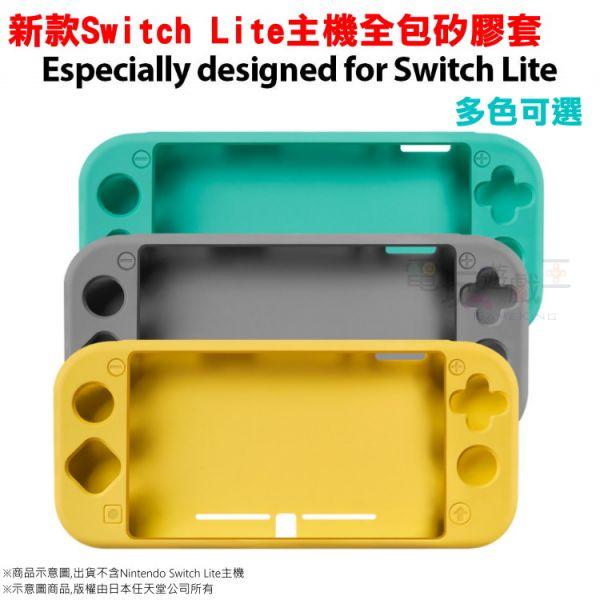 新品現貨 任天堂 Switch Lite NS lite 主機全包矽膠套 果凍套 主機保護套 盒裝
