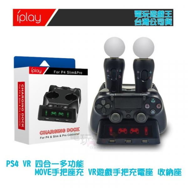 新品現貨 IPLAY PS4 VR 四合一多功能 MOVE手把座充 支架 VR遊戲手把充電座 收納座