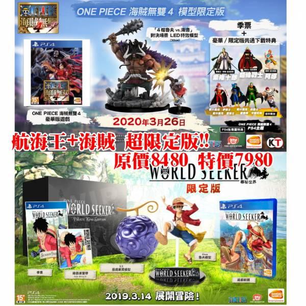 新品現貨 PS4《航海王 尋秘世界》中文限定版+PS4 海賊無雙4 限定版