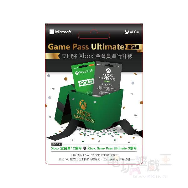 新品現貨 Game Pass Ultimate 超值組 實體卡