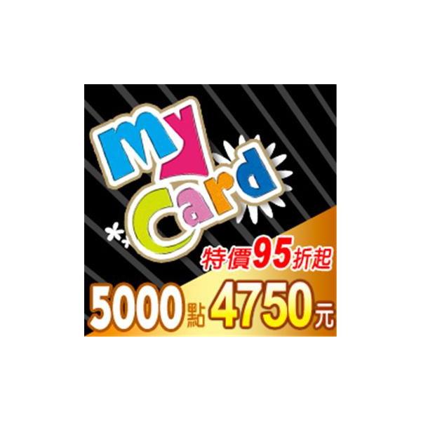MyCard 5000 點儲值卡(特價95折)