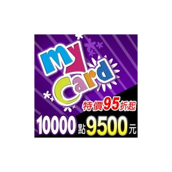 MyCard 10000 點儲值卡(特價95折)
